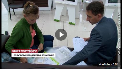 Гражданство в Крыму