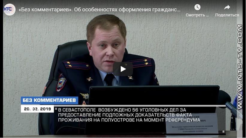 «Без комментариев». Об особенностях оформления гражданства Российской Федерации в Севастополе