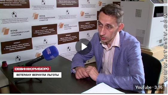 Севастопольские юристы добились восстановления льгот для ветерана боевых действий