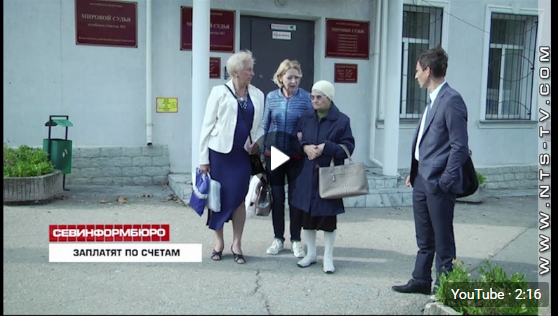 Севастопольской пенсионерке возместят ущерб за незаконно замененный электросчётчик