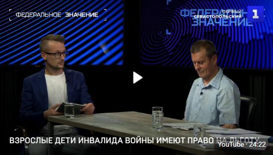 Чиновники Севастополя ограничили федеральную льготу