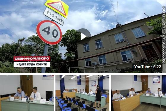 заседание Общественного экспертного совета при Уполномоченном по правам человека в городе Севастополе