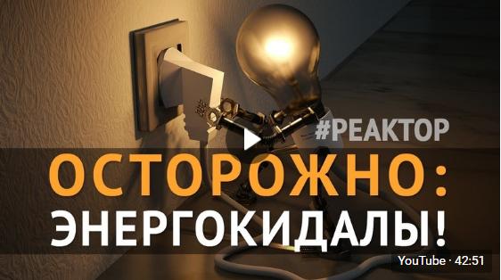 В Крыму заезжие электродельцы кидают на деньги