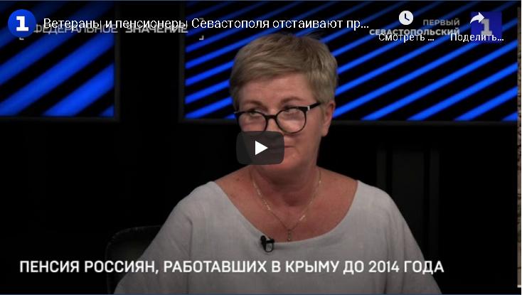 Ветераны и пенсионеры Севастополя отстаивают права