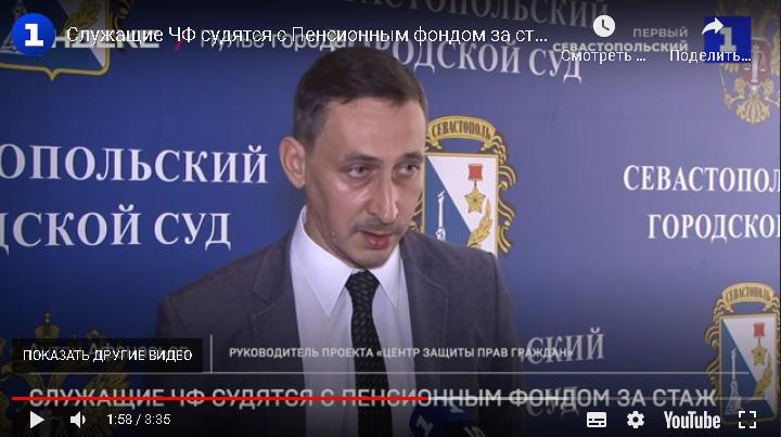 СТРАХовые пенсии Крыма и Севастополя