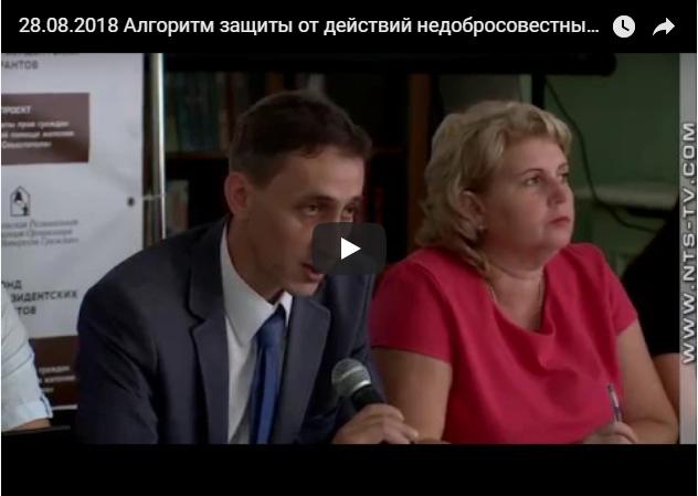 В Севастополе прошёл семинар «Юридический алгоритм защиты от последствий действий недобросовестных поставщиков услуг по замене электросчётчиков»