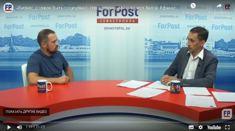 Афанасьев А.О. о проекте «Центр защиты прав граждан и юридической помощи жителям г.Севастополя»