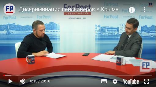 Дискриминация пенсионеров в Крыму. Украинский стаж не считается?